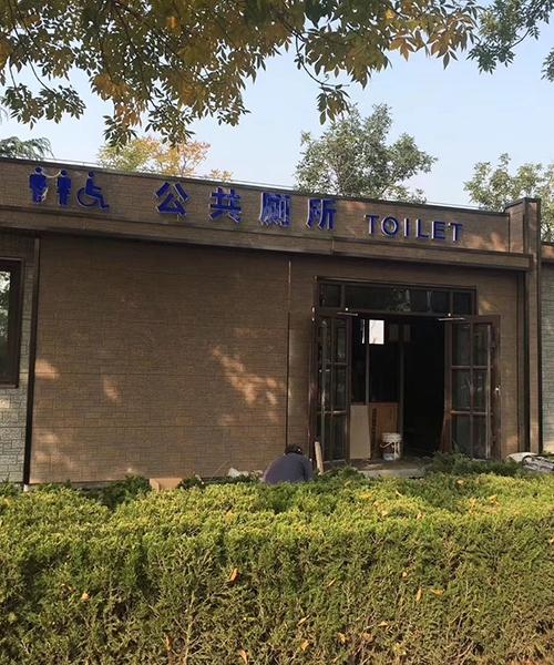 青岛公共厕所